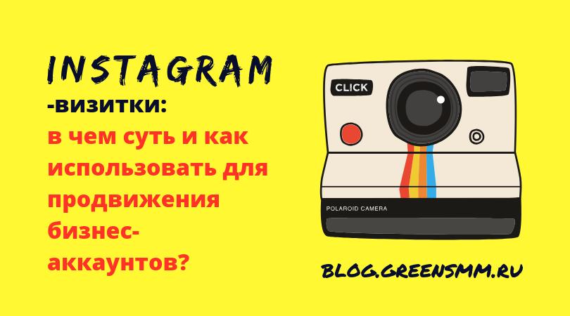 Instagram-визитки: в чем суть и как использовать для продвижения бизнес-аккаунтов?