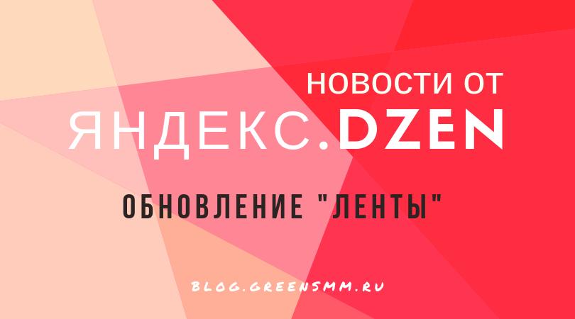 Яндекс.Дзен усовершенствовал ленту