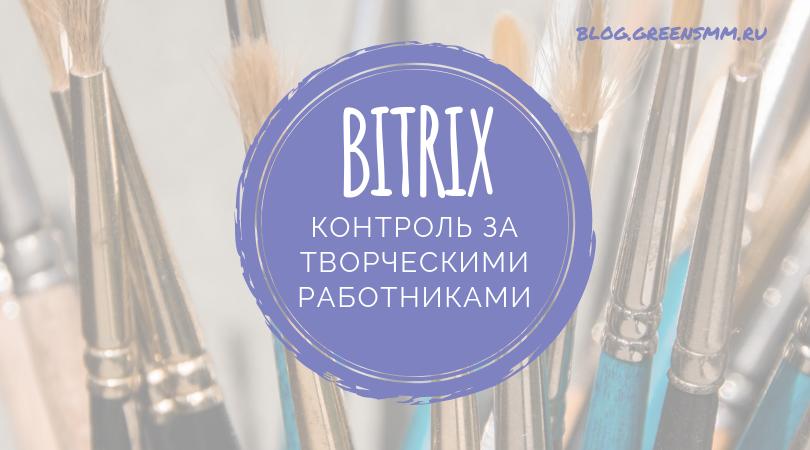 Битрикс - контроль за творческими работниками