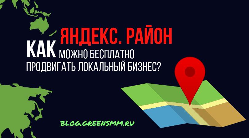 Яндекс. Район: как можно бесплатно продвигать локальный бизнес?