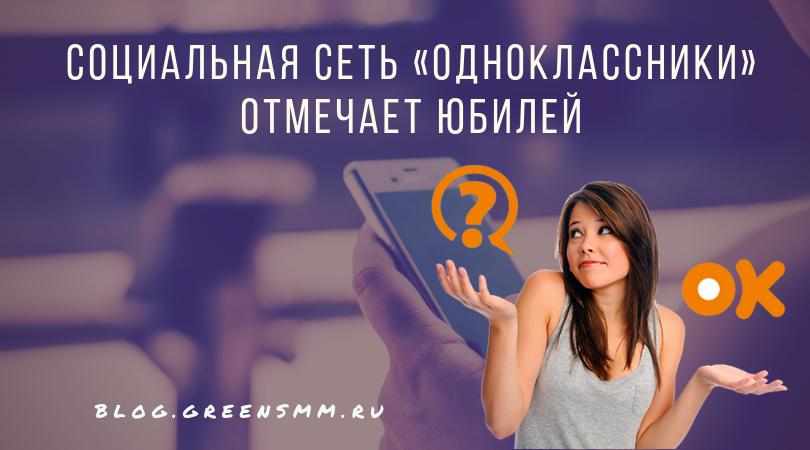 Социальная сеть «Одноклассники» отмечает юбилей