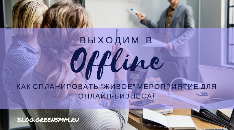 """Выходим в оффлайн: как спланировать """"живое"""" мероприятие для онлайн-бизнеса?"""