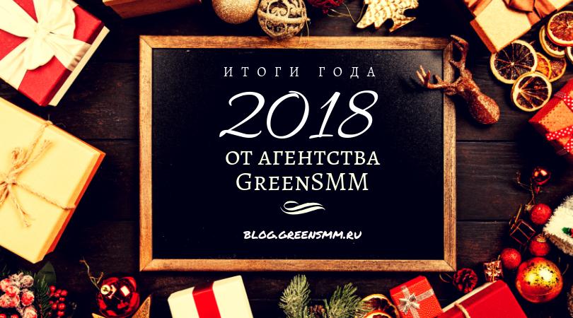 Подводим итоги 2018: GreenSMM в цифрах