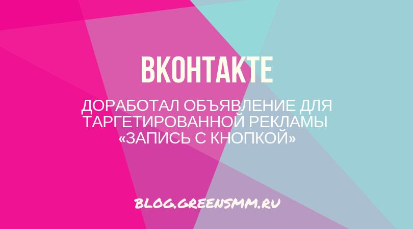 ВКонтакте таргетированная реклама запись с кнопкой