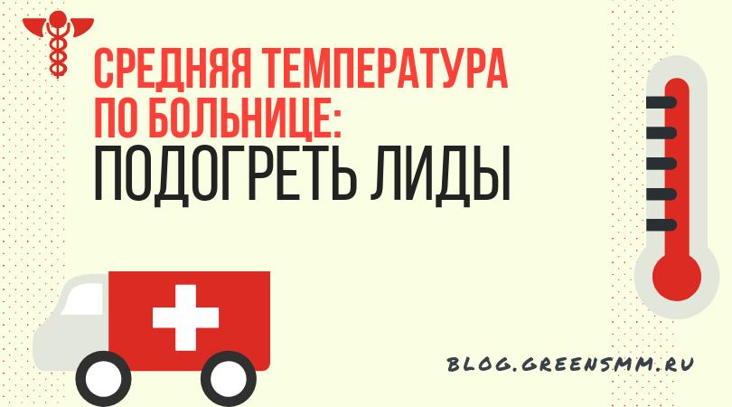 Средняя температура по больнице: подогреть лиды