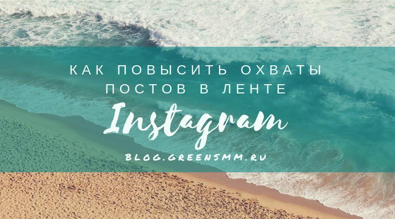 Как повысить охваты постов в Instagram?