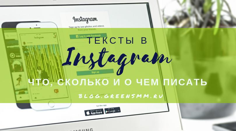 Тексты в Instagram: что, сколько и о чем писать