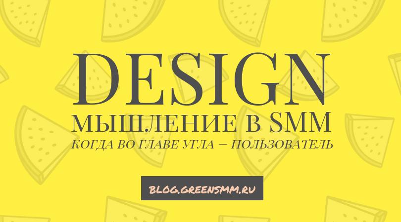Дизайн-мышление в СММ