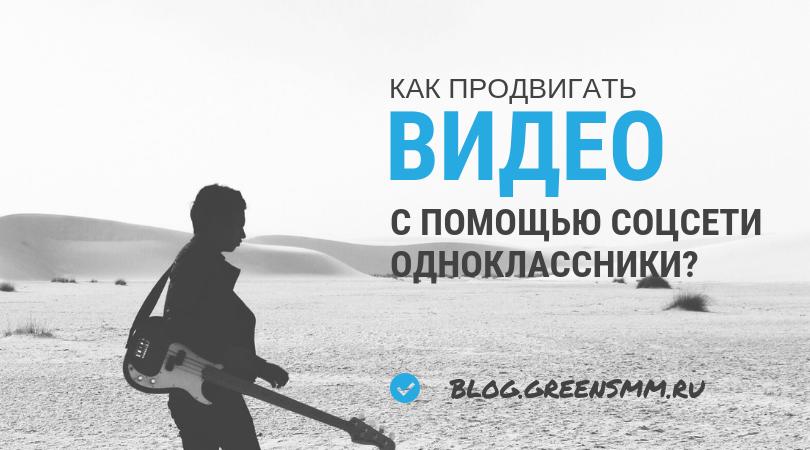 Как продвигать видео с помощью соцсети Одноклассники?