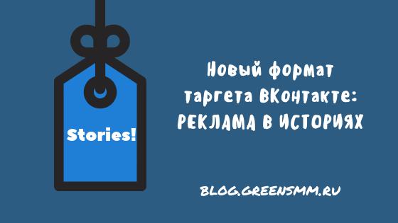 Настроить таргетированную рекламу Вконтакте
