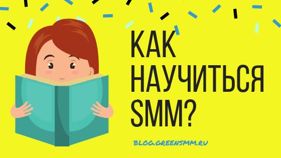 Как научиться SMM?