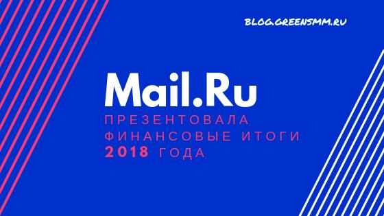 Mail.Ru Group презентовала финансовые итоги 2018 года