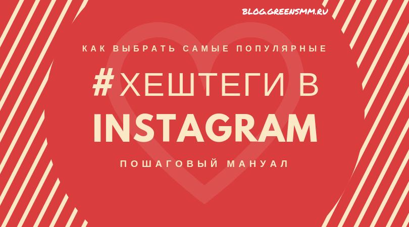 Пошаговый мануал: как выбрать самые популярные хештеги в Инстаграм