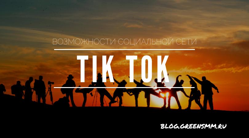 Возможности социальной сети Tik Tok