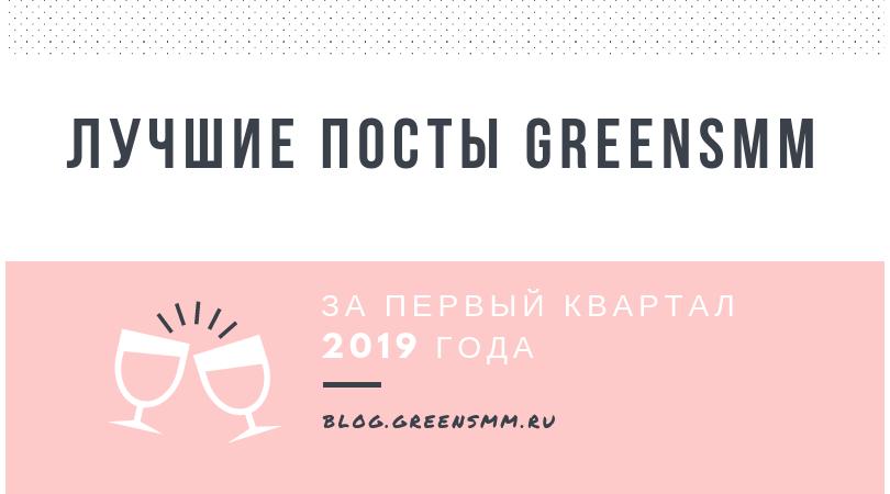 Лучшие посты блога GreenSMM за 1 квартал 2019 года