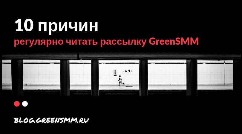 10 причин регулярно читать рассылку GreenSMM