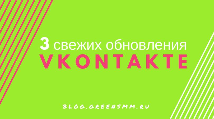 Три свежих обновления ВКонтакте