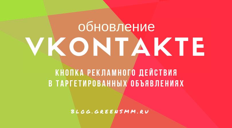 Обновление ВКонтакте: кнопка рекламного действия в таргетированных объявлениях