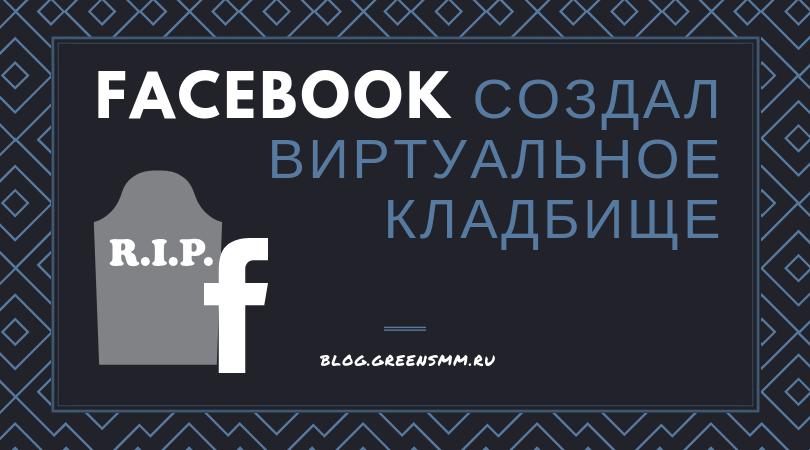 Facebook создал виртуальное кладбище