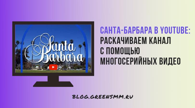Санта-Барбара в YouTube: раскачиваем канал с помощью многосерийных видео