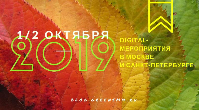 Digital-мероприятия в Москве и Санкт-Петербурге на вторую половину октября