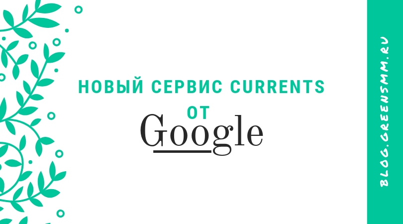 Новый сервис Currents от Google