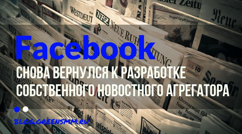 Facebook снова вернулся к разработке собственного новостного агрегатора