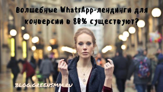 Волшебные WhatsApp-лендинги для конверсии в 80% существуют?