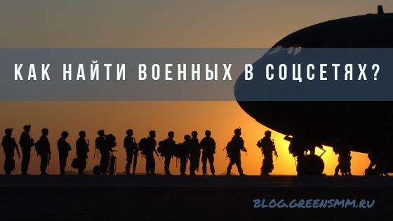 Как найти военных в соцсетях?