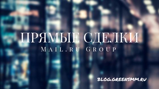 «Прямые сделки» от Mail.ru Group