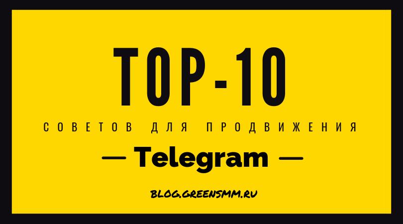 ТОP-10 советов для продвижения в Telegram
