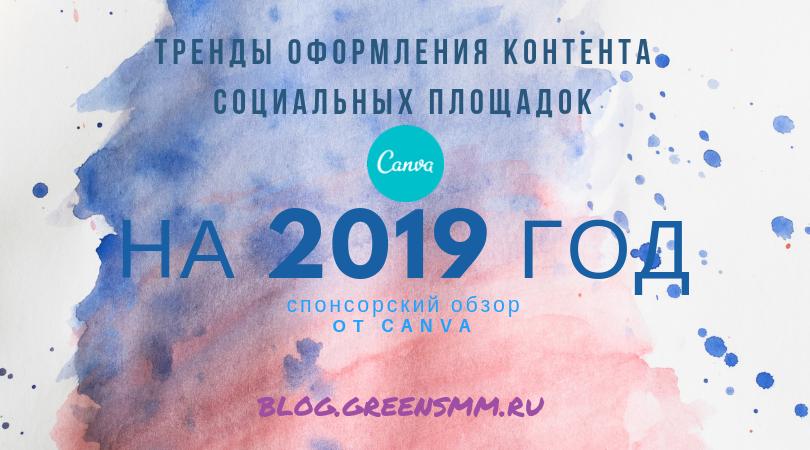 Тренды оформления контента социальных площадок на 2019 год от Canva