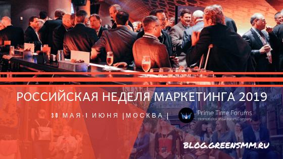 Не пропустите: Российская неделя маркетинга