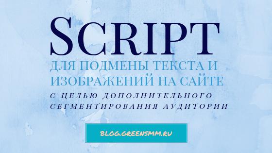 Скрипт для подмены текста и изображений на сайте для дополнительного сегментирования аудитории