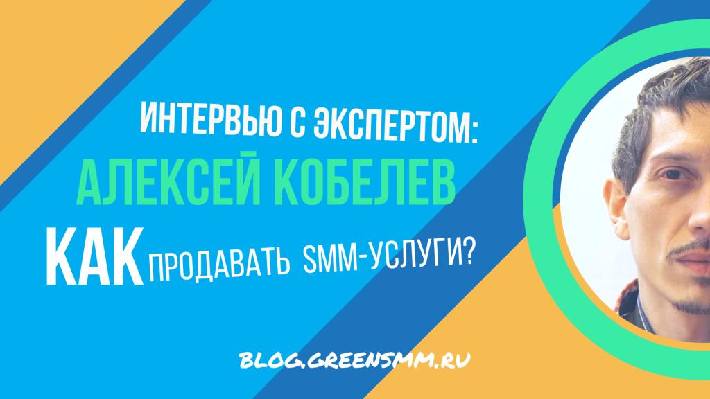 Как продавать услуги SMM?