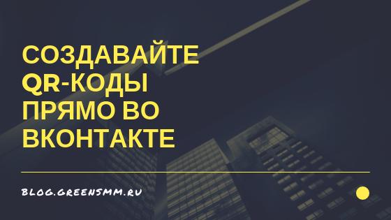 Создавайте QR-коды прямо во ВКонтакте
