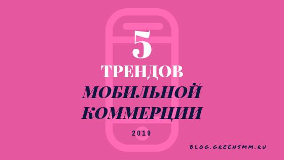 Пять трендов мобильной коммерции 2019 года