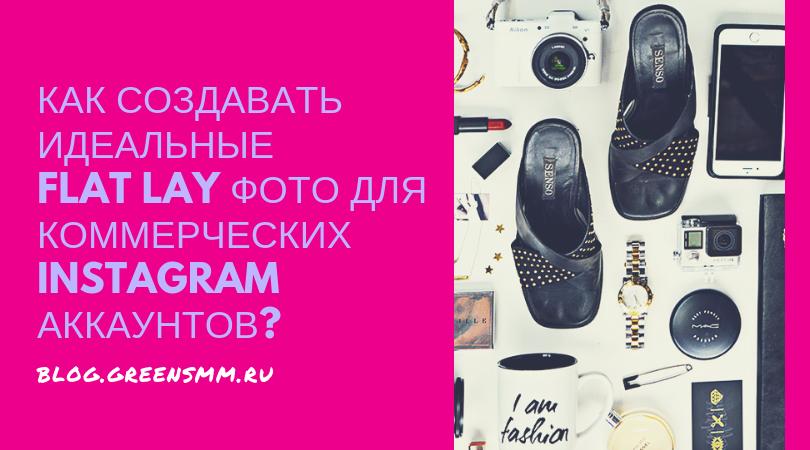 Как создавать идеальные Flat Lay фото для коммерческих Instagram аккаунтов?