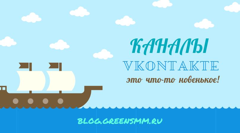 Каналы ВКонтакте
