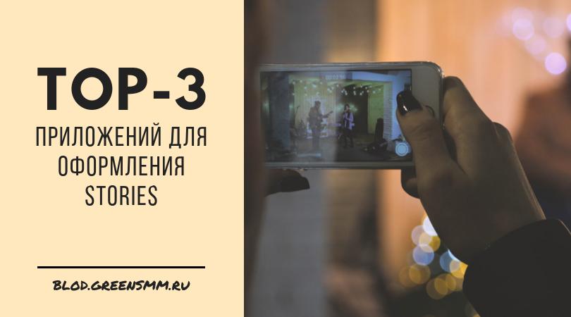 Топ-3 приложений для оформления Stories