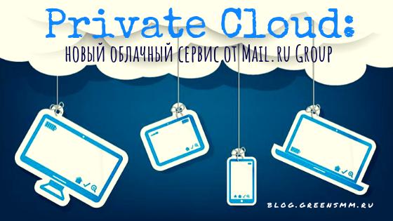 Private Cloud: новый облачный сервис от Mail.ru Group