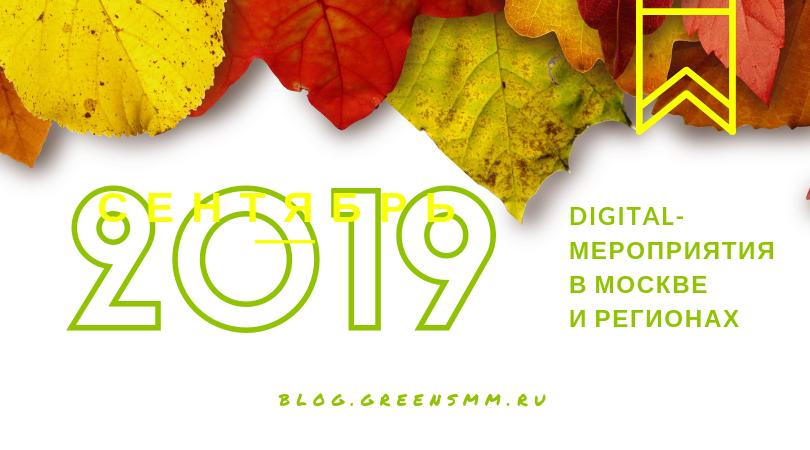Digital-мероприятия в Москве и Санкт-Петербурге в сентябре