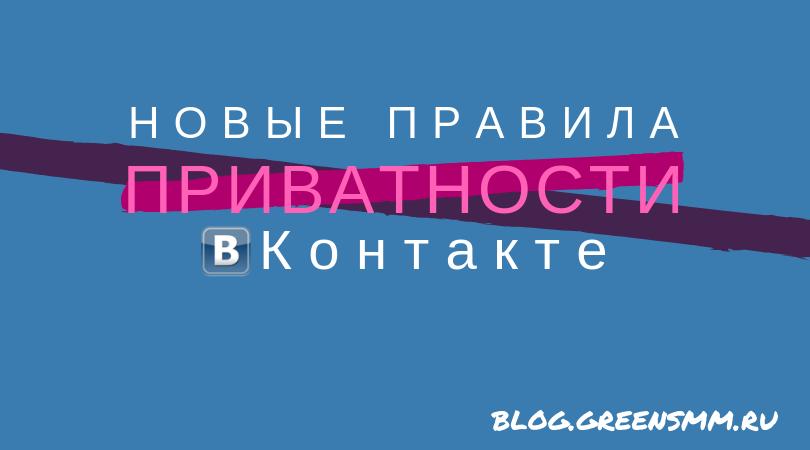 Новые правила приватности ВКонтакте