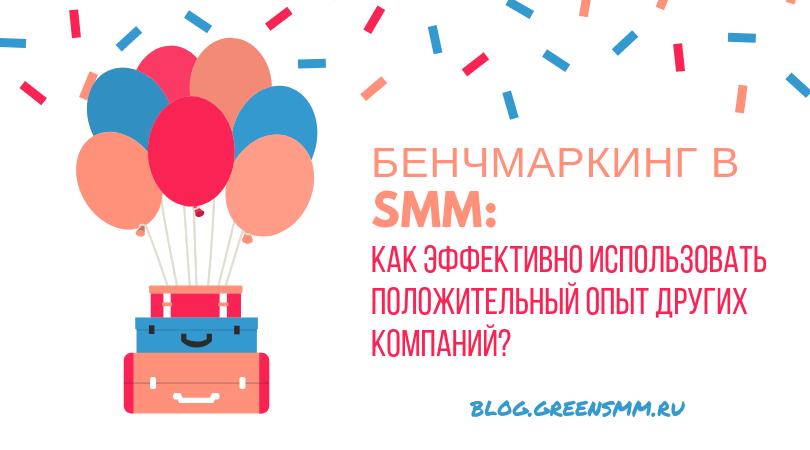 Бенчмаркинг в smm: как эффективно использовать положительный опыт других компаний?