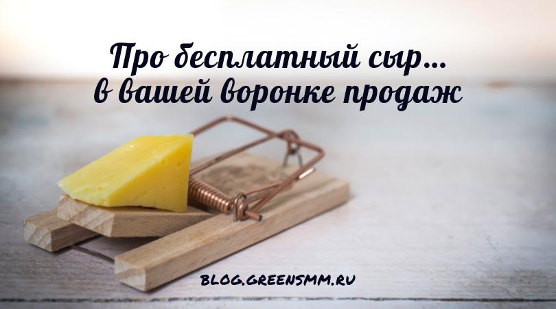 Про бесплатный сыр… в вашей воронке продаж