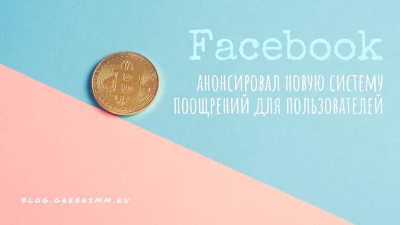 Facebook анонсировал новую систему поощрений для пользователей
