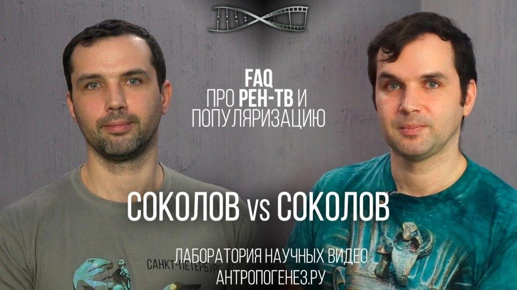 Георгий и Александр Соколовы