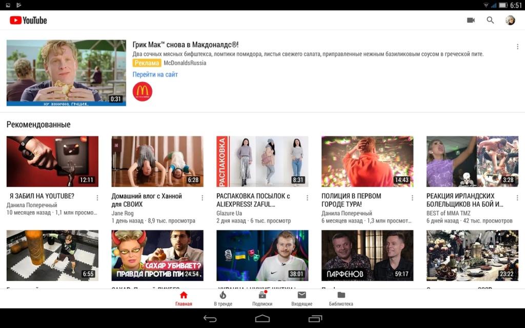 Настройка TrueView Video Discovery на мобильные устройства